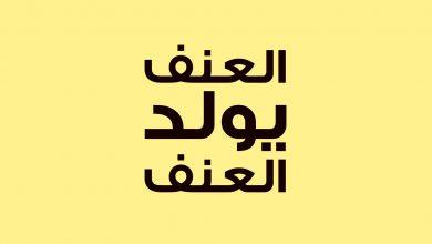 Photo of موضوع تعبير عن العنف أسبابه وأضراره وعلاجه