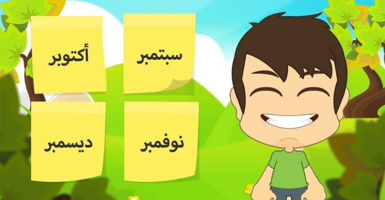 ترتيب الاشهر الميلادية بالعربي بالارقام