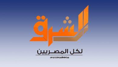 Photo of تردد قناة الشرق 2018 الجديد على النايل سات بعد التعديل
