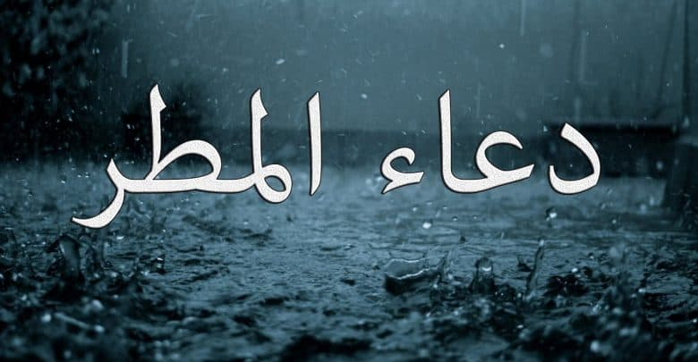دعاء نزول المطر قصير مستجاب