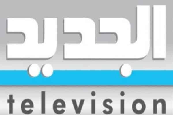 تردد قناة الجديد التلفزيون اللبناني