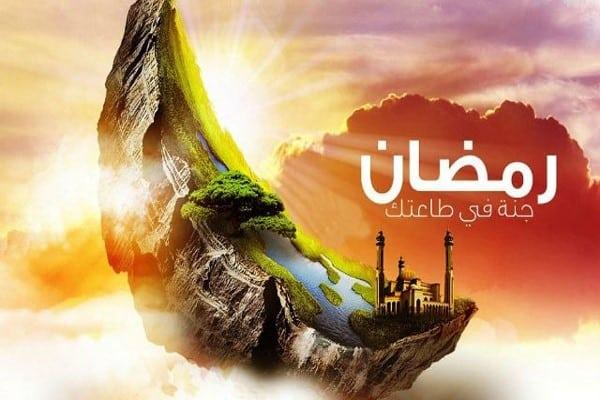 تهنئة رمضان 2018
