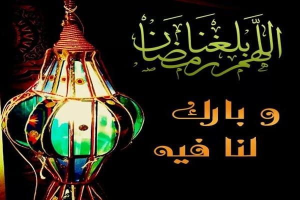 عبارات عن رمضان 2018