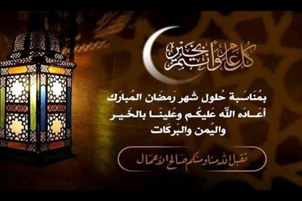 كلمات تهنئة عن رمضان