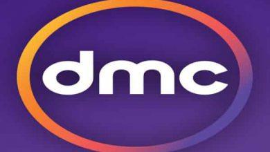 تردد dmc الجديد 2018-2019 دي ام سي
