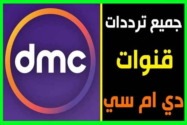 تردد شبكة قنوات dmc الجديد