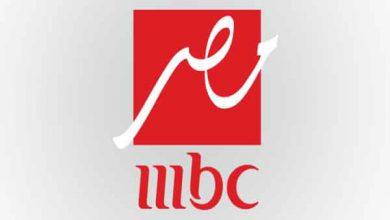 Photo of تردد قناة mbc مصر 1 , 2 الجديد 2020 نايل سات