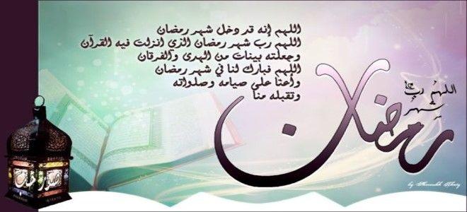 دعاء شهر رمضان اللهم بلغنا Ramadan المبارك 2021 كنوزي