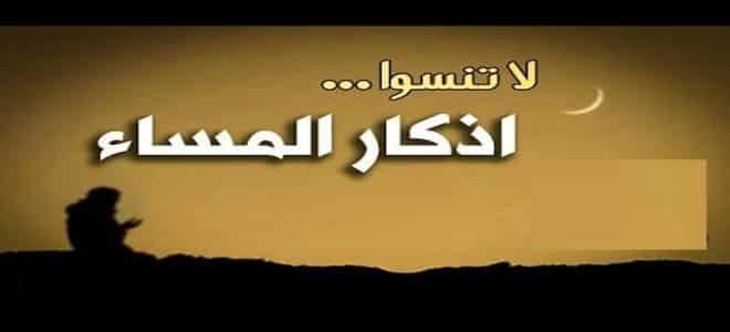اذكار المساء مكتوبة كاملة حصن المسلم