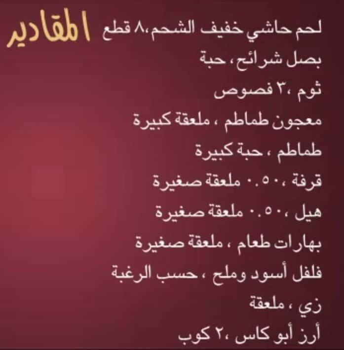 مكونات كبسة الحاشي السعودي