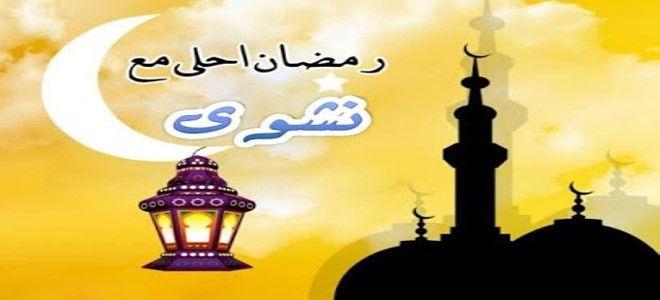 رمضان احلى مع نشوى