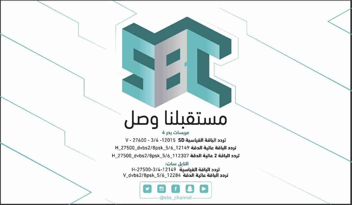 تردد قناة sbc السعودية