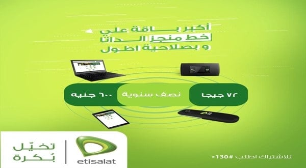 Photo of تفاصيل وأسعار باقات اتصالات إنترنت usb منجز الشهرية 2019