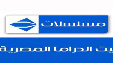 Photo of تردد قناة الحياة مسلسلات الزرقاء الجديد 2020 نايل سات