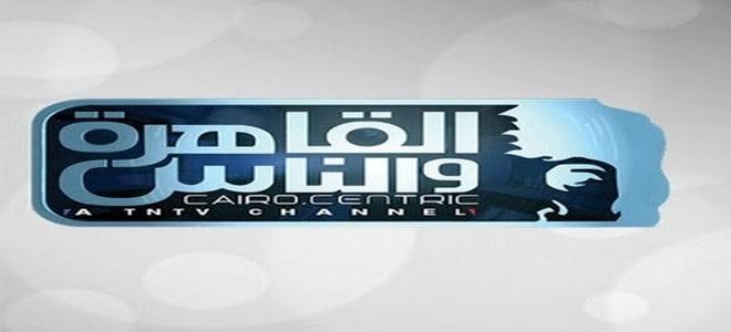 تردد قناة القاهرة والناس 2019