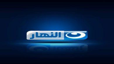 تردد قناة النهار 2019 على النايل سات