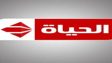 تردد قناة الحياة 1 و 2 الجديد على النايل سات