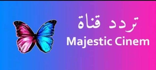 تردد قناة ماجستيك الجديد 2019