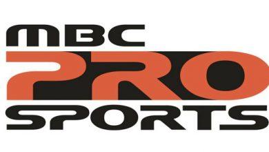تردد قناة Mbc Pro Sports 2019