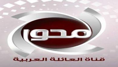Photo of تردد قناة المحور الجديد 2020 على النايل سات