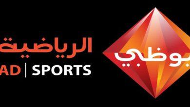 تردد قناة أبو ظبي سبورت الرياضية 2019