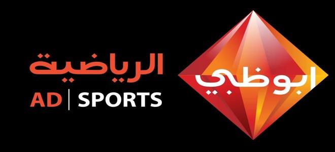 تردد قناة أبو ظبي سبورت الرياضية