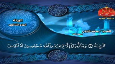 Photo of تردد قناة المجد للقرآن الكريم الجديد نايل سات 2020