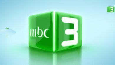 ترددات قناة MBC 3 الجديد 2019 نايل سات