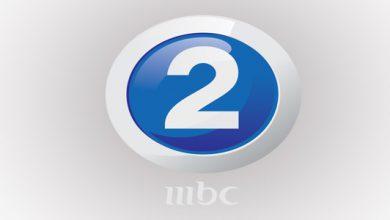 Photo of تردد قناة MBC 2 الجديد 2020 على نايل عرب سات