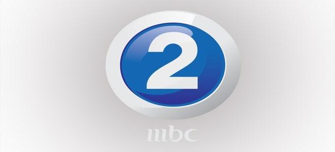 تردد قناة mbc 2 على النايل سات الجديد