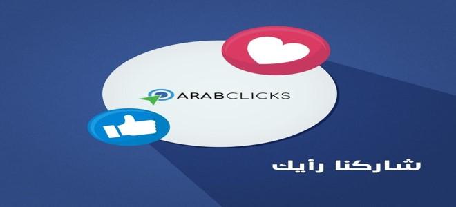 شركة عرب كليكس