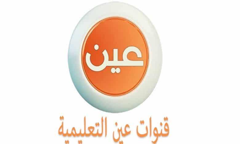 تردد القنوات التعليمية المصرية 2020