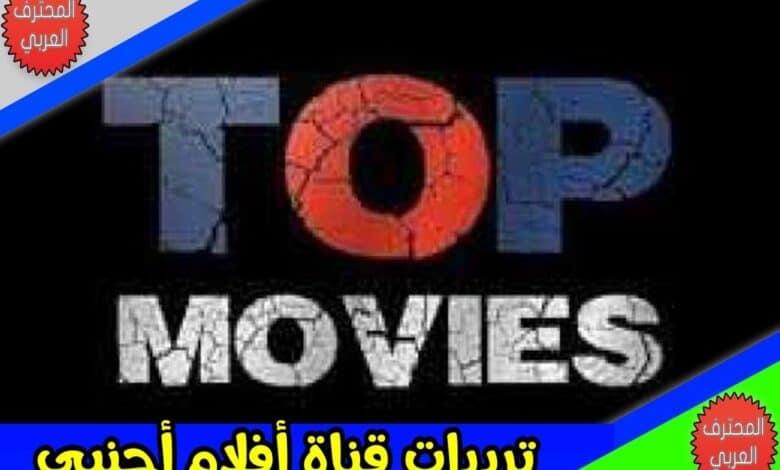 تردد قنوات الأفلام الأجنبية الجديدة 2022 على النايل سات