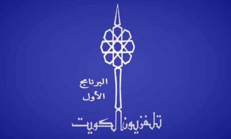 تردد قناة الكويت الجديد 2021